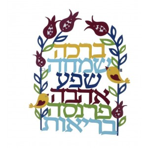 Hebrew Blessings Wall Hanging with Pomegranates Decoración para el Hogar
