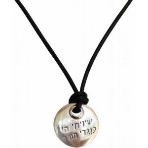 Sterling Silver Necklace Engraved with Hebrew Book of Psalms Passage Bijoux de la Kabbale