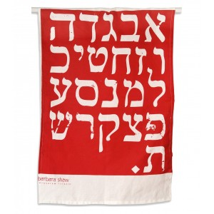 Dish Towel with Hebrew text by Barbara Shaw Récipient pour Ablution des Mains