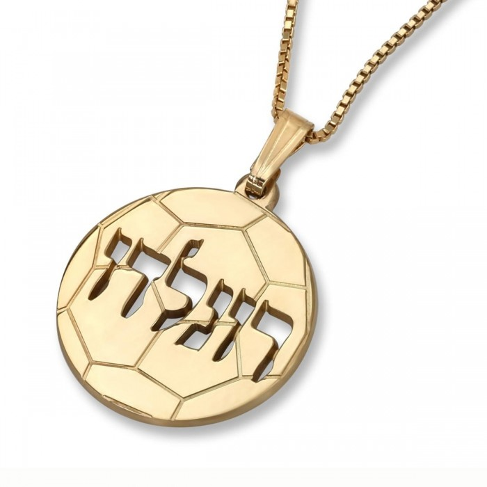 Gold-Plated Laser-Cut English/Hebrew Name Necklace With Soccer Ball Design